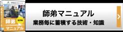 師弟マニュアル